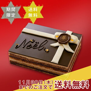 【お届けは12/15〜25】オペラ・ドゥ・ノエル【神戸・芦屋 アンリ・シャルパンティエ】驚くほどなめらかな口どけ。チョコレートとバターのクリームを重ねて10層の美しいケーキに。《Xmas・クリスマス・チョコレートケーキ・プレゼント》