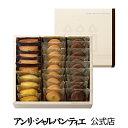 クレーム・ビスキュイ・アソート Mボックスお菓子 スイーツ 洋菓子 手土産 食べ物 ギフト グルメ