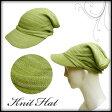つば付きニット帽子/ストライプ・イエローグリーン・緑黄色・薄手・男女兼用