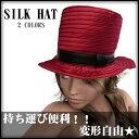 【人気】持ち運び便利★帽子☆変形自在★ソフトシルクハット【個性的】silkhat
