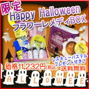 フラワーレディ限定ハロウィンBOXレスキュー20ml1本&お好きなレメディ10ml3本セットレスキューパステル1缶プレゼント!