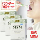 MSMパウダー3箱セット【1500mg×60包×3箱】送料無料FLORA(フローラ社)MSM(メチル・スルフォニル・メタン)