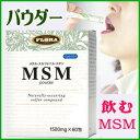 MSMパウダー【1500mg×60包】送料無料FLORA(フローラ社)MSM(メチル・スルフォニル・メタン)