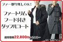 82%OFF!【限定特価】訳ありフォックスファートリムフード付きダッフルコート
