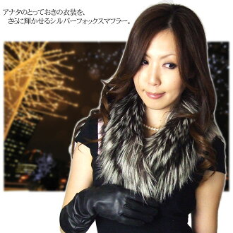 * * * 5 Colors SAGA ( saga) Japan-made Silver Fox Fur scarf