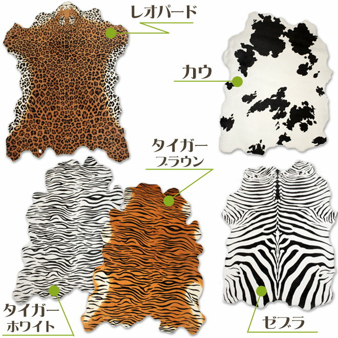 Rakuten Global Market: Animal Print