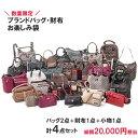 【2000円引クーポン有】 ブランドバッグ 財布 お楽しみ袋 バッグ2点・財布1点・小物1点のお買い得4点セット レディース