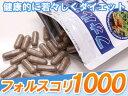 【トク割セット】フォルスコリエキスがサポート!フォルスコリ1000 10個セット【smtb-k】【w2】