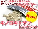 【P10倍セール】キノコキトサンピュアカプセル2個セット