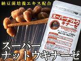 【】納豆パワーで健康を!スーパーナットウキナーゼ 3個