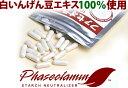 白いんげん豆エキス配合ファセオラミン100%カプセル4個セット