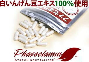 いんげん豆 ファセオラミン カプセル
