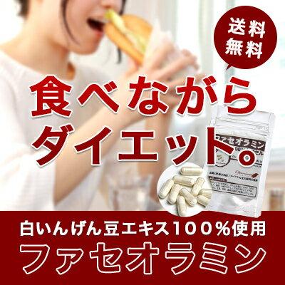 白いんげん豆エキス配合ファセオラミン100%カプセル