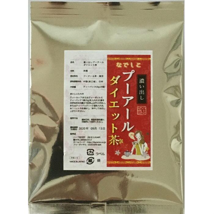 送料無料お試し3g×5個プーアール茶プアール茶プーアル茶痩せるお茶国産黒豆ティーパック半発酵茶ノンカ