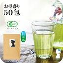 水出し有機緑茶 抹茶入り 50包! 九州産オーガニック 送料無料 細長ティーバッグでペットボトルに出し入れ簡単水出し【緑茶/りょくちゃ/greentea】