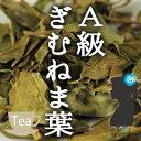【送料無料】卸値価格!ギムネマ茶(A級葉)35g 二千年以上前から伝わる不思議な葉!【ダイエットティー】【健康茶/お茶】A級葉のギムネマ茶リーフタイプ【HLS_DU】