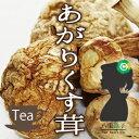アガリクス茶 100g送料無料!上質のアガリクス茶100%!【アガリクス アガリクス茶 アガリクス茸茶】【HLS_DU】