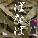 【送料無料】バナバ茶(大花百日紅/おおはなさるすべり)25g 美容・健康・ダイエット様々な目的で人気
