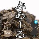 【送料無料】卸値価格!「プアール茶(黒茶)」30包入り ダイエット茶といえば…【ダイエット】【食事に...