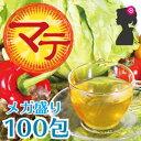 マテ茶(グリーンマテ茶)ティーバッグ200g(2g×100包(目安包数))!送料無料!マテ茶でも癖の