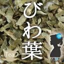 【送料無料】卸値価格!びわ葉茶35g 暑い夏のつかれにも!【ダイエットティー】【健康茶/お茶】びわ葉茶【HLS_DU】