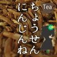 【オープニングセール特価!】朝鮮人参茶(高麗人参)100g 気を補うもの!【健康】【健康茶/お茶】朝鮮人参茶/ちょうせんにんじん茶【HLS_DU】