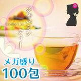 ジャスミンティー ティーバッグ100包!癒しのジャスミンティー100包で1,000! ジャスミン茶 ジャスミンティー さんぴん茶【HLSDU】