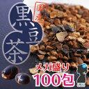 【送料無料】国産黒豆茶がメガ盛り300g(3g×100包(目...