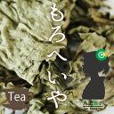 【送料無料】卸値価格!モロヘイヤ茶25g 王様の野菜で内側美人!【健康】【健康茶/お茶】モロヘイヤ茶【HLS_DU】