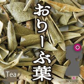 【送料無料】卸値価格!オリーブ葉茶15g コクのある香りでツヤツヤに!【美容茶】【健康茶/お茶】オリーブ葉茶【HLS_DU】