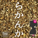 【オープニングセール特価!】らんかんか茶(羅漢果茶)100gファニング 砂糖にかわる幻の果実!【美容