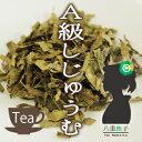 【オープニングセール特価!】A級シジュウム茶(グァバ茶)100g お肌の悩みの強い味方!A級シジュウム茶(グァバ茶)【HLS_DU】 OM