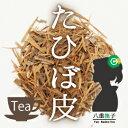 【送料無料】卸値価格!タヒボ(紫イペ)茶(皮)15g 古より伝わる神からの恵みの木!【健康茶/お茶】タヒボ皮茶(紫イペ)【HLS_DU】