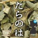 【オープニングセール特価!】タラの葉茶100g 春の山菜界の王様!【ダイエットティー】【健康茶/お茶】タラの葉茶/たら茶【HLS_DU】