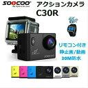 アクションカメラ 4K SOOCOO C30R 送料無料 誕生日 ギフト かわいい アクションカム ...