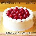 [糖質制限]直径12cm木苺レアチーズケーキ