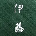 風呂敷(ふろしき)袱紗(ふくさ)用 名入れ(紋入れ)加工ペンテックス【加工 かこう カコウ 加工 かこう カコウ
