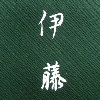 ! Furoshiki (wrapping cloth), and wipe the name put (Crest put) processing / ペンテックス