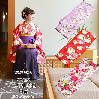 In two shaku sleeves kimono (small long-sleeved kimono) less than half price, graduation ceremony, entrance ceremony, graduating students' party to honor teachers, Kyudo, calligraphy! Woman, two lady's shaku sleeves (small long-sleeved kimono) kimono one
