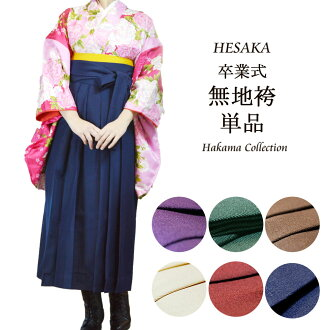 Less than half the 袴(はかま), plain and graduation ceremony and party, archery, calligraphy and elementary school! Buy plain hakama only / 5 color 4 size