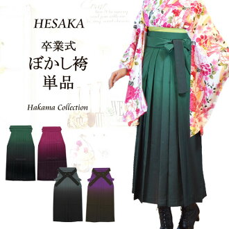 To a hakama (petticoat), plain shading off gradation, graduation ceremony, graduating students' party to honor teachers, Kyudo, calligraphy, primary schoolchildren less than half price! 5 purchase hakama shading off one piece of article /4 color size