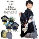 七五三 5歳 5才 男児 トータル13点フルセット 男の子 着物 【紋付袴 紋付羽織袴