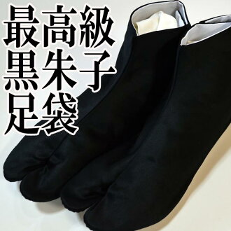 Four pieces of tabi man black satin tabi こはぜ