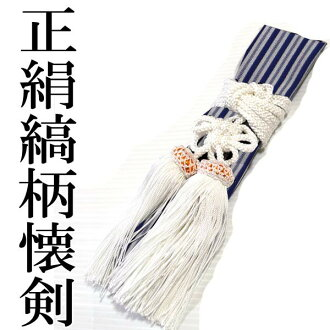Kabukichō 懐剣 boys silk stripes pattern 懐剣 [kodomo Kids Kid child when was without kids boys swirls Dungey danji boy boy man man's this kid children kodomo kids when boobs without kids boys