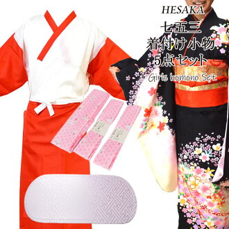 Five points of Seven-Five-Three Festival 7 years old 3 years old girl dressing accessory sets [children child child child service child dressing accessory set kimono sash bustle band plate under-sash waist cord Japanese-style undershirt of the children c