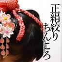 七五三 髪飾り 正絹絞りちんころ てがら小【女の子 日本髪 ...