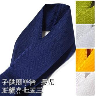 Kabukichō kimono boys silk kimono [boy half-collar hanneri Hamel Han-ERI boys boys boys boy boys boy for boys for boy children kids child boy kimono hanneri Hamel Han-ERI boys boys boys boys boys boys for boys for boy child