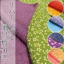 風呂敷(ふろしき) 70リバーシブル/鮫・桜約70cm【風呂敷 ふろしき フロシキ 風呂敷 ふろしき フロシキ