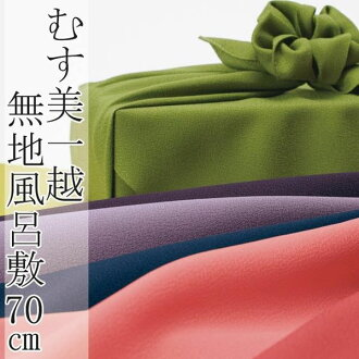 Furoshiki (wrapping cloth) 70 daughter beauty 一越 solid / 70 cm perfect for gifts furoshiki (wrapping cloth) Limited sale Furoshiki (wrapping cloth) nice Furoshiki (wrapping cloth)