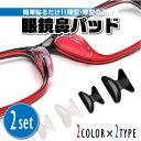 【送料無料】メガネ 鼻パッド シリコン 2個セット 眼鏡 めがね ノーズパッド 滑り止め 鼻あて 交換 部品